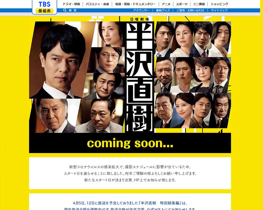 日曜劇場『半沢直樹』|TBSテレビ PC画像