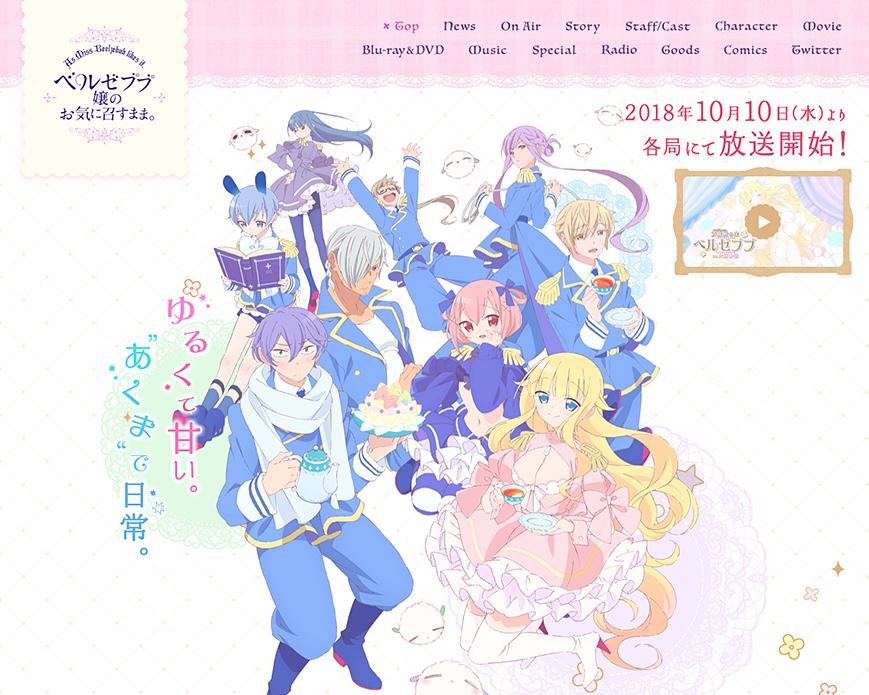 TVアニメ「ベルゼブブ嬢のお気に召すまま。」公式サイト PC画像