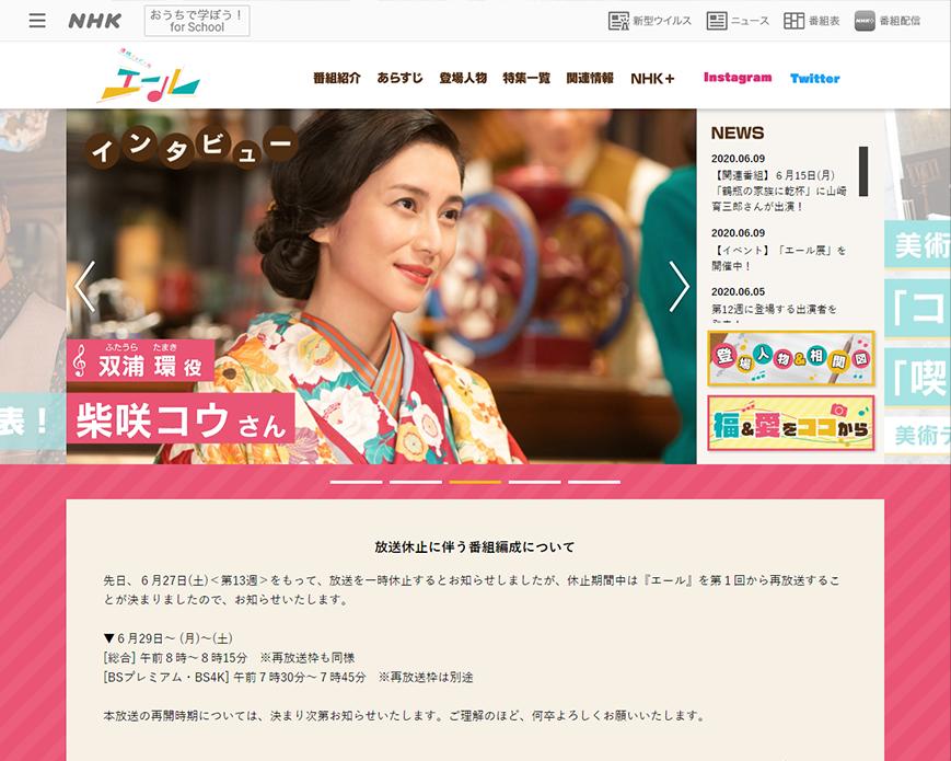 NHK連続テレビ小説『エール』 PC画像