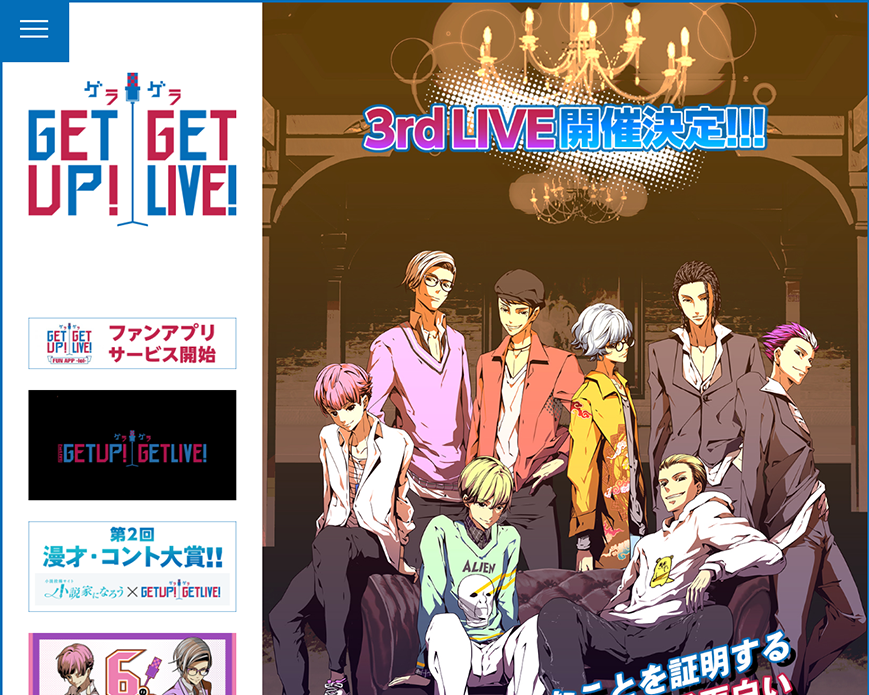 GET UP! GET LIVE!(ゲラゲラ) OFFICIAL HP PC画像