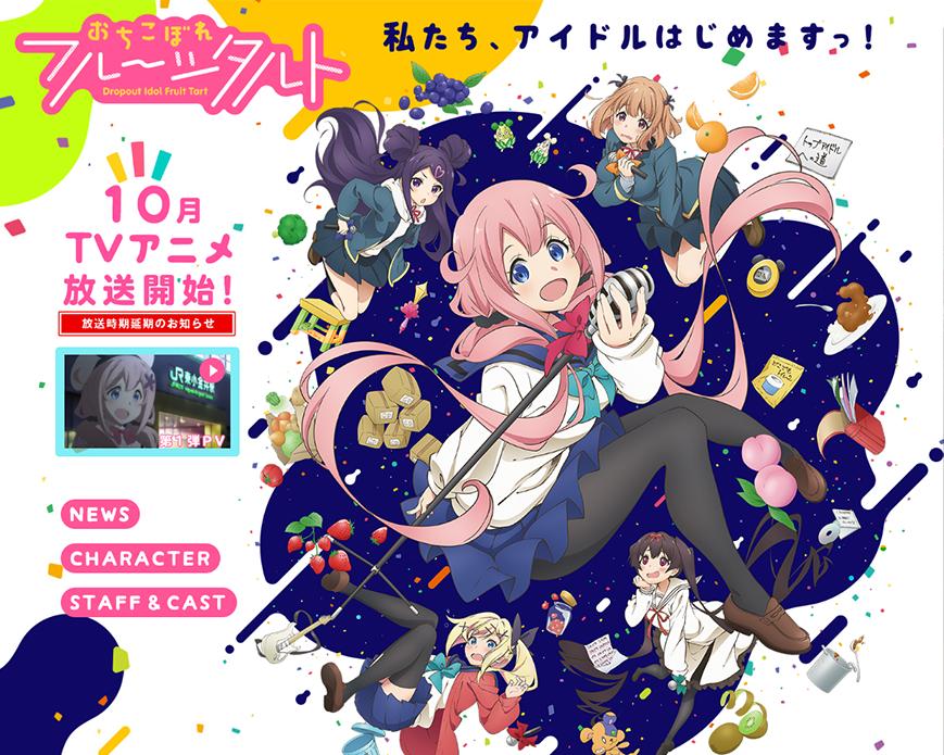 TVアニメ「おちこぼれフルーツタルト」公式サイト PC画像