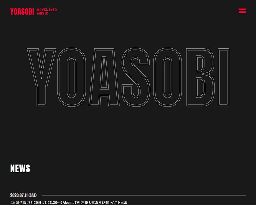 YOASOBI オフィシャルサイト PC画像