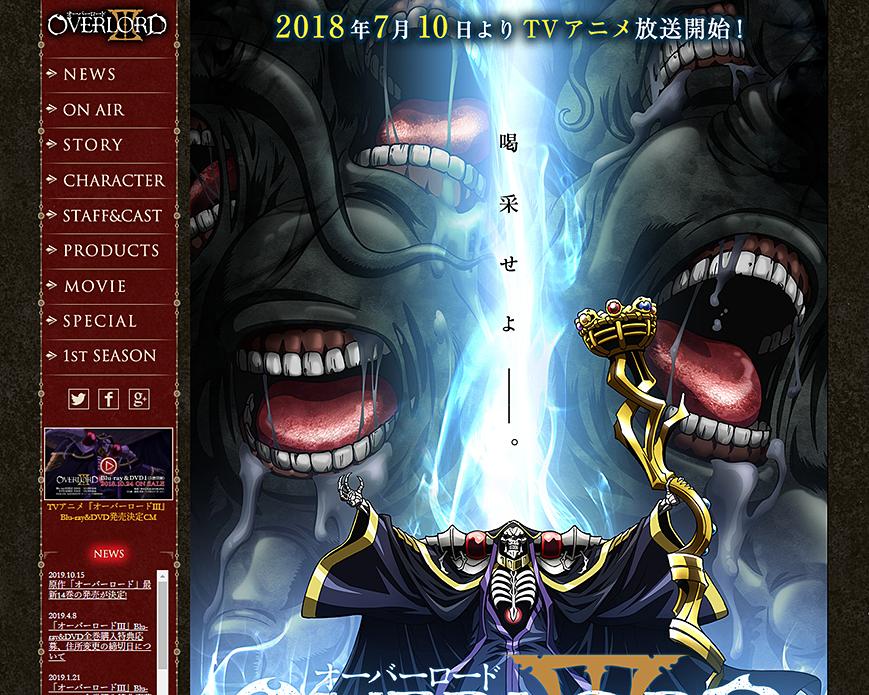 TVアニメ「オーバーロードⅢ」オフィシャルサイト PC画像