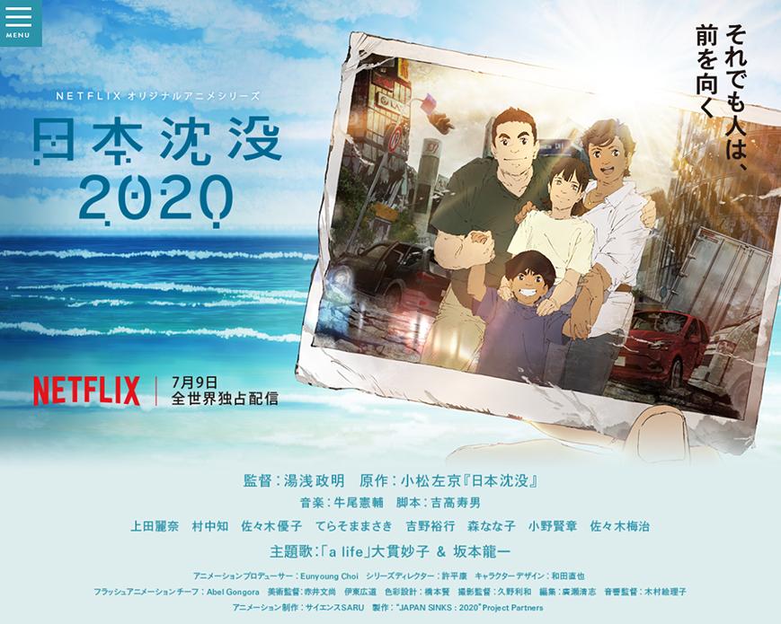 Netflixオリジナルアニメシリーズ『日本沈没2020』公式サイト PC画像