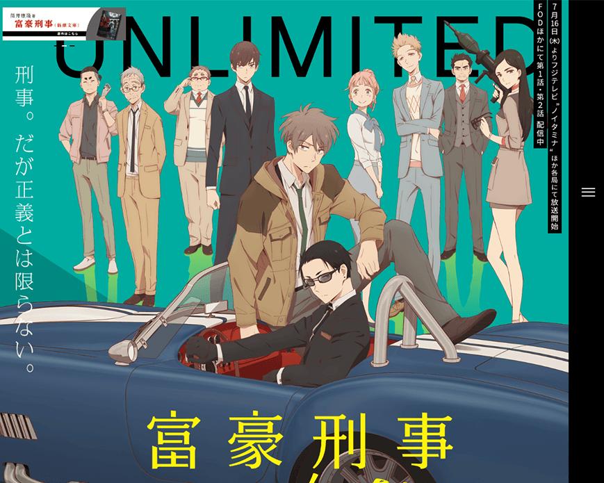 TVアニメ「富豪刑事 Balance:UNLIMITED」公式サイト PC画像