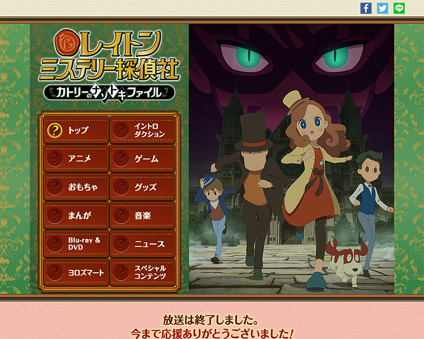 TVアニメ「レイトン ミステリー探偵社 ~カトリーのナゾトキファイル~」 PC画像