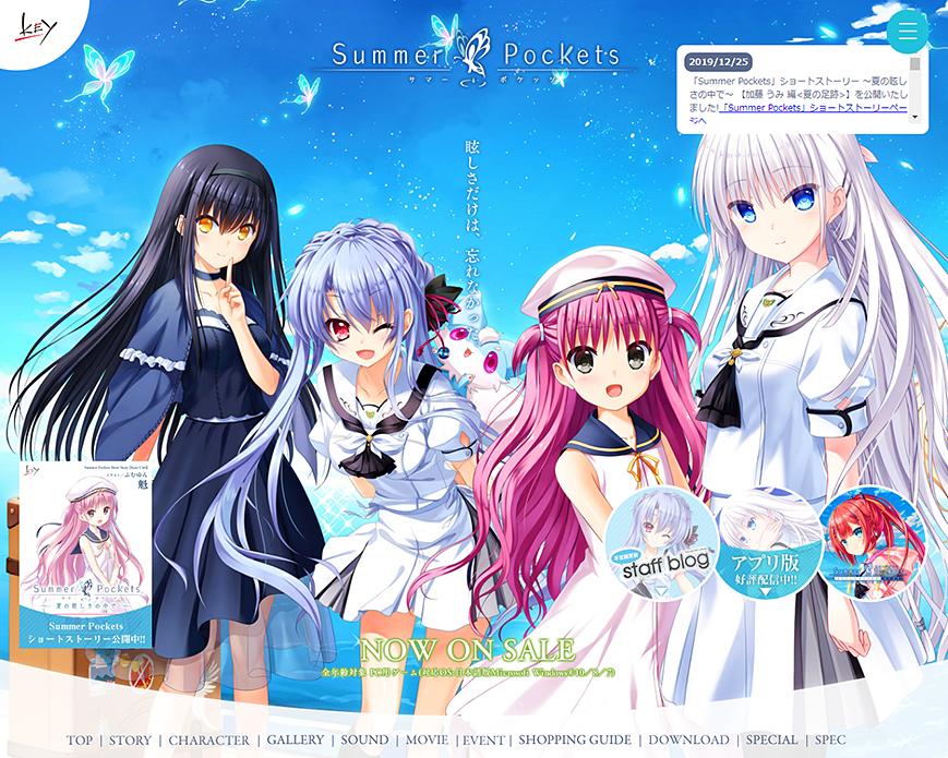 Summer Pockets -サマーポケッツ- (サマポケ) オフィシャルサイト   Key Official HomePage PC画像