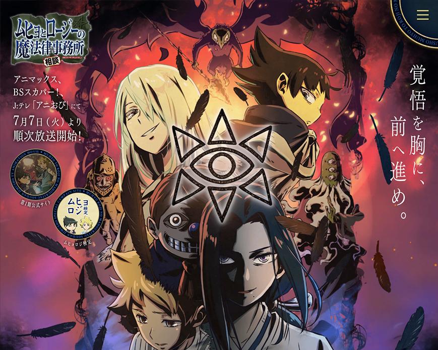 TVアニメ「ムヒョとロージーの魔法律相談事務所」公式サイト PC画像