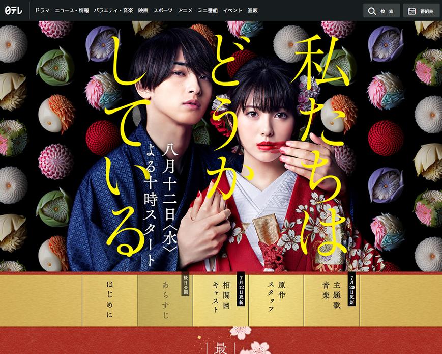 私たちはどうかしている|日本テレビ PC画像