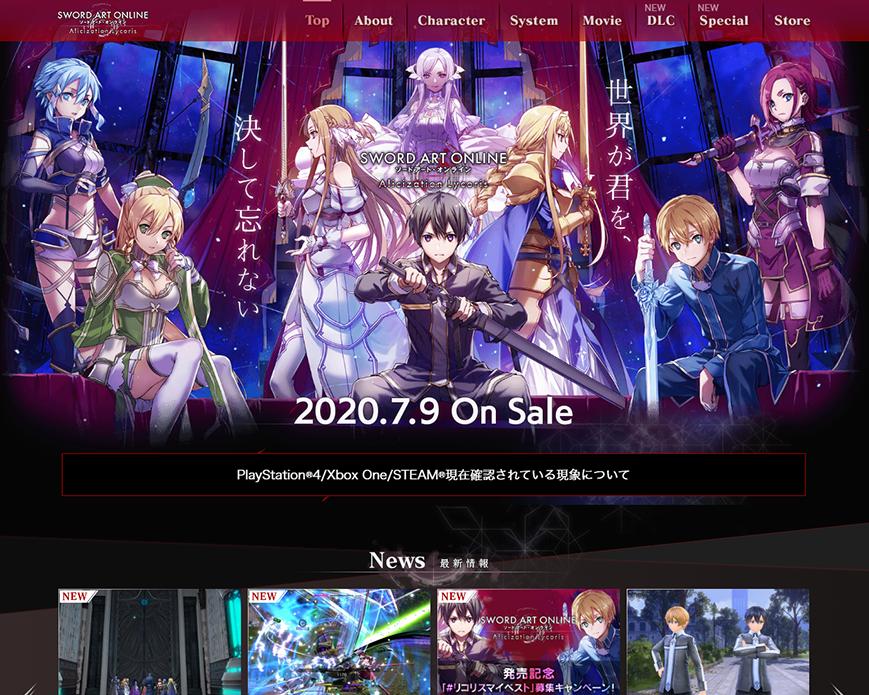 ソードアート・オンライン Alicization Lycoris   バンダイナムコエンターテインメント公式サイト PC画像