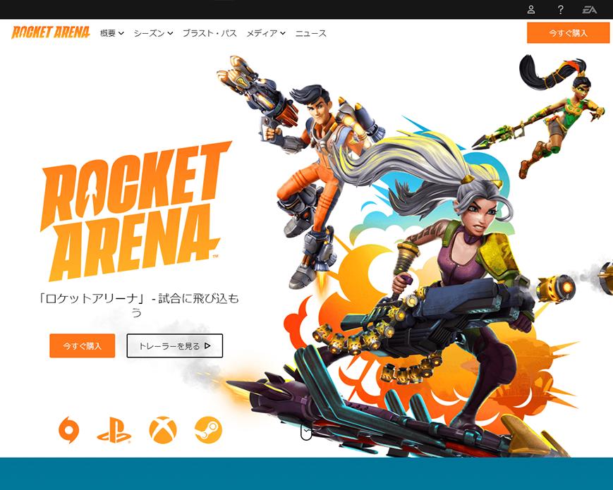 「ロケットアリーナ」 - 爆発的ロケットアクションの3対3シューター - EA公式サイト PC画像