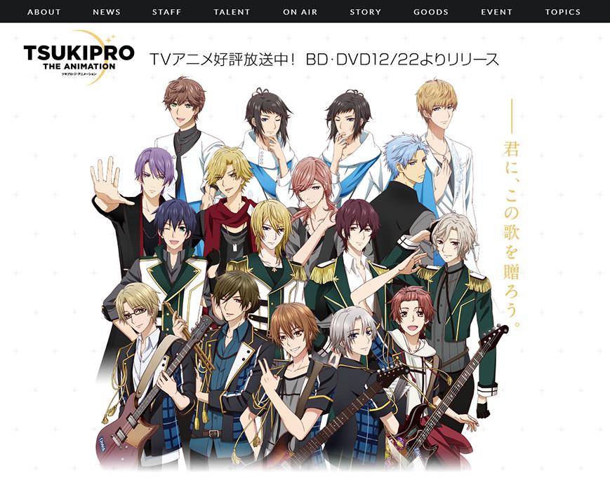 TSUKIPRO THE ANIMATION ― ツキプロ ジ アニメーション(プロアニ) PC画像
