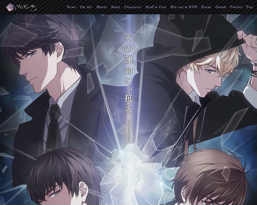 アニメ『恋とプロデューサー~EVOL×LOVE~』公式サイト PC画像