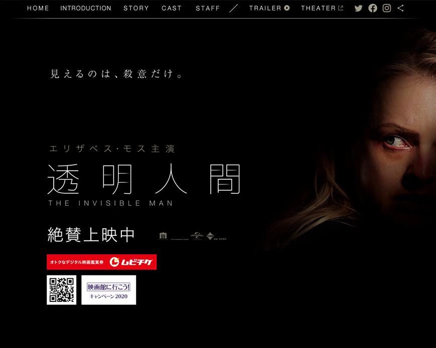 映画『透明人間』公式サイト PC画像