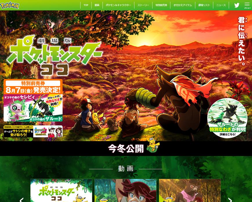 ポケモン映画公式サイト「劇場版ポケットモンスター ココ」 PC画像