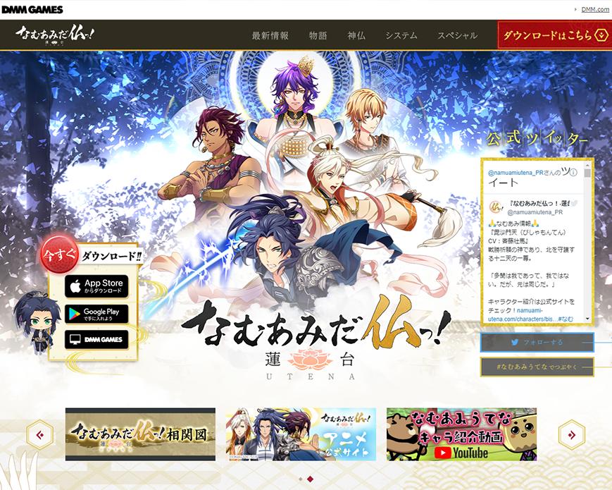 なむあみだ仏っ!-蓮台 UTENA- 公式サイト PC画像