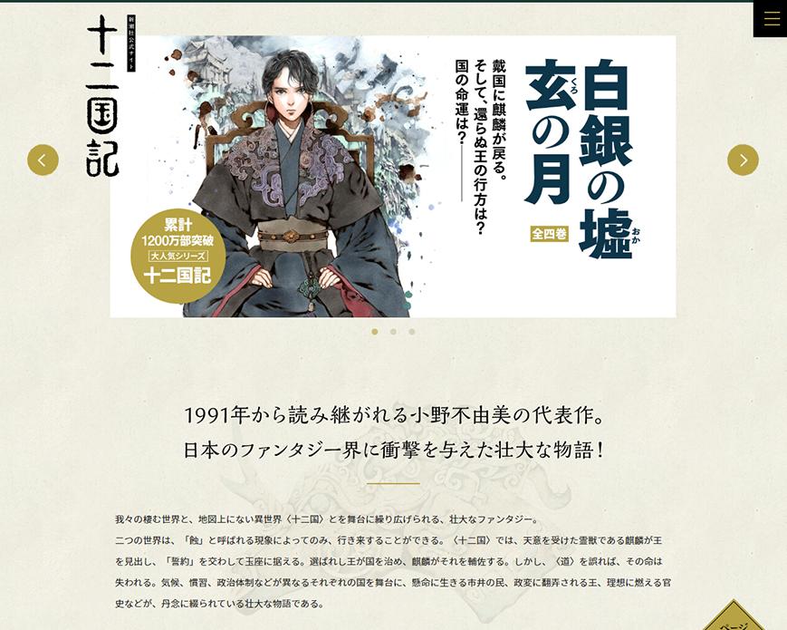 小野不由美「十二国記」新潮社公式サイト PC画像