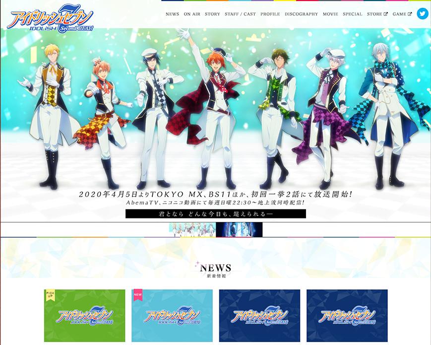 【公式】アニメ「アイドリッシュセブン」 | TVアニメ「アイドリッシュセブン Second BEAT!」2020年4月放送開始! PC画像