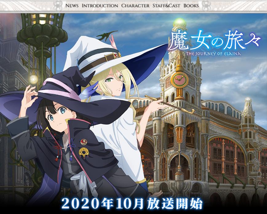 TVアニメ『魔女の旅々』公式サイト PC画像