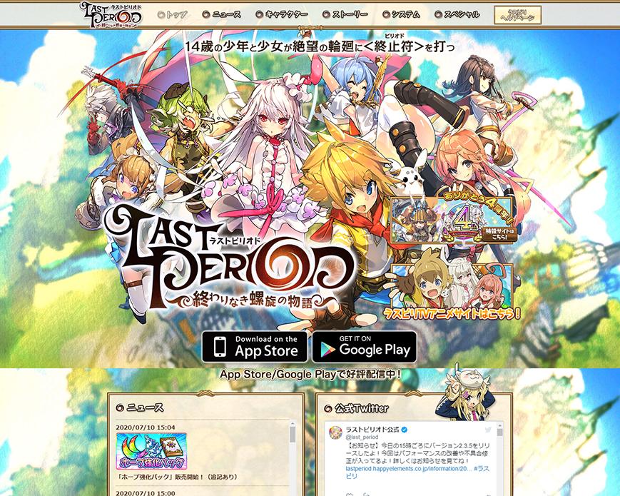 ラストピリオド – 終わりなき螺旋の物語 – PC画像