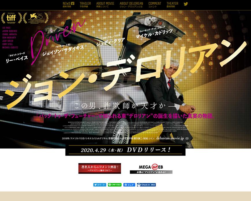 映画『ジョン・デロリアン』オフィシャルサイト 2020/4/29(水・祝)DVDリリース! PC画像
