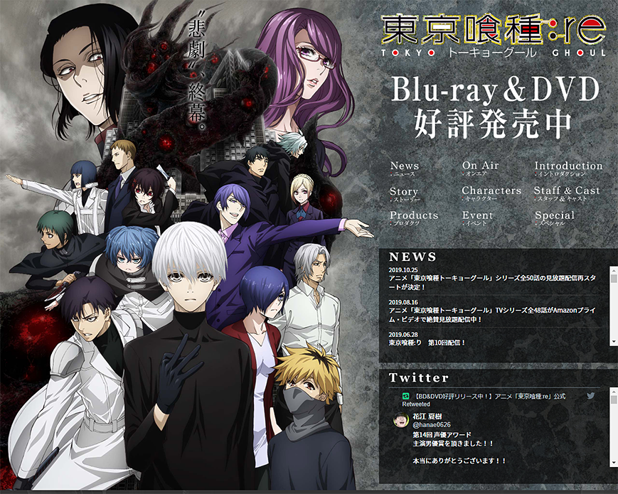 TVアニメ「東京喰種:re」公式サイト   2018年10月第2期放送スタート PC画像