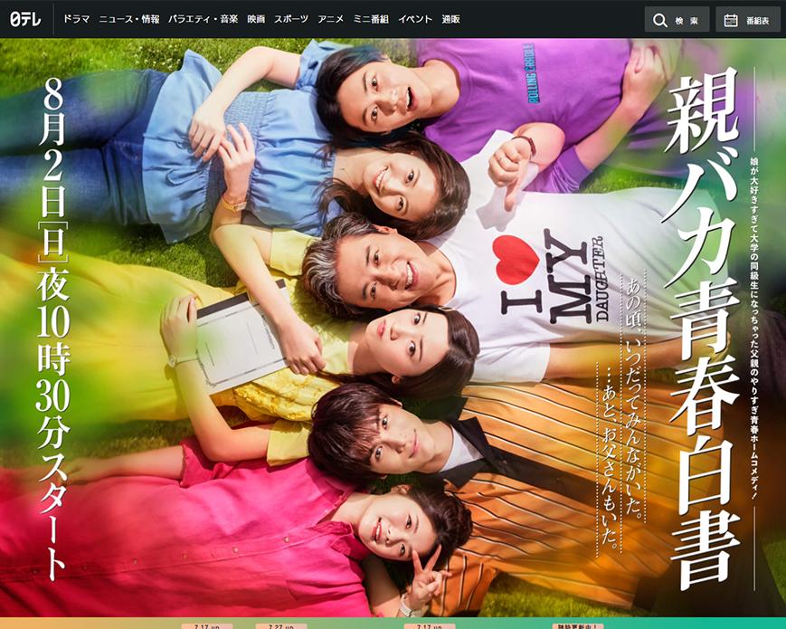 親バカ青春白書|日本テレビ PC画像