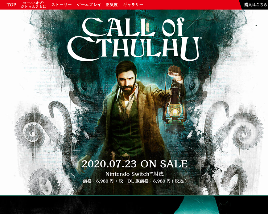 コール・オブ・クトゥルフ - オーイズミ・アミュージオ PC画像