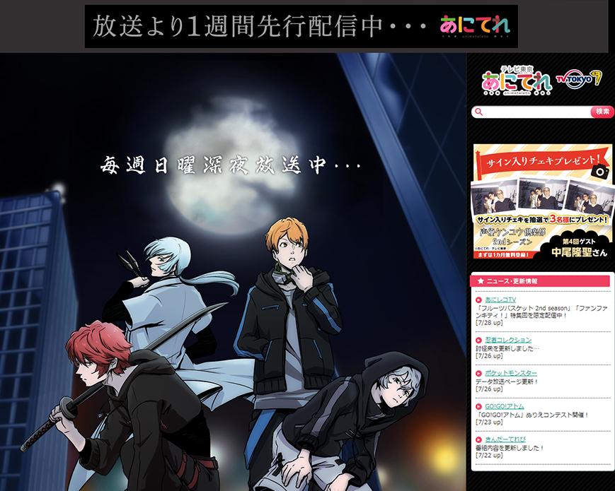 忍者コレクション テレビ東京アニメ公式 PC画像