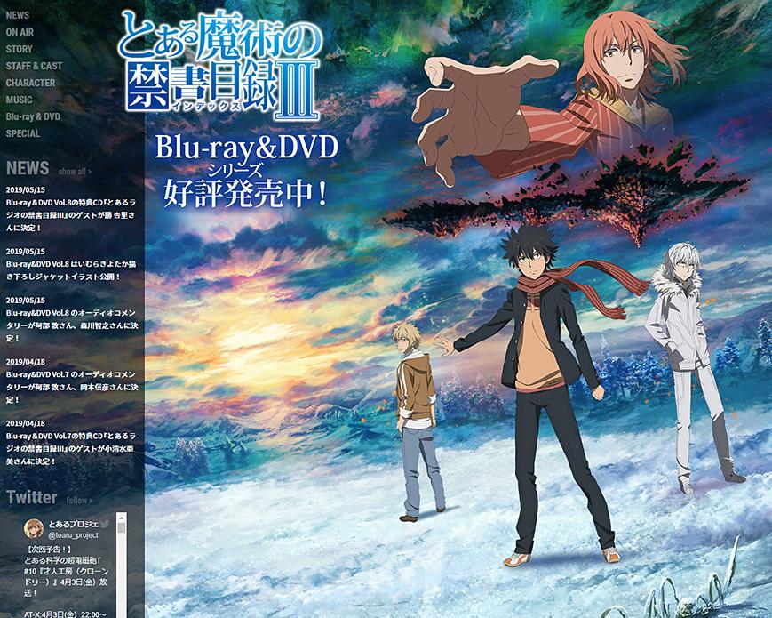 とある魔術の禁書目録Ⅲ アニメ公式サイト PC画像
