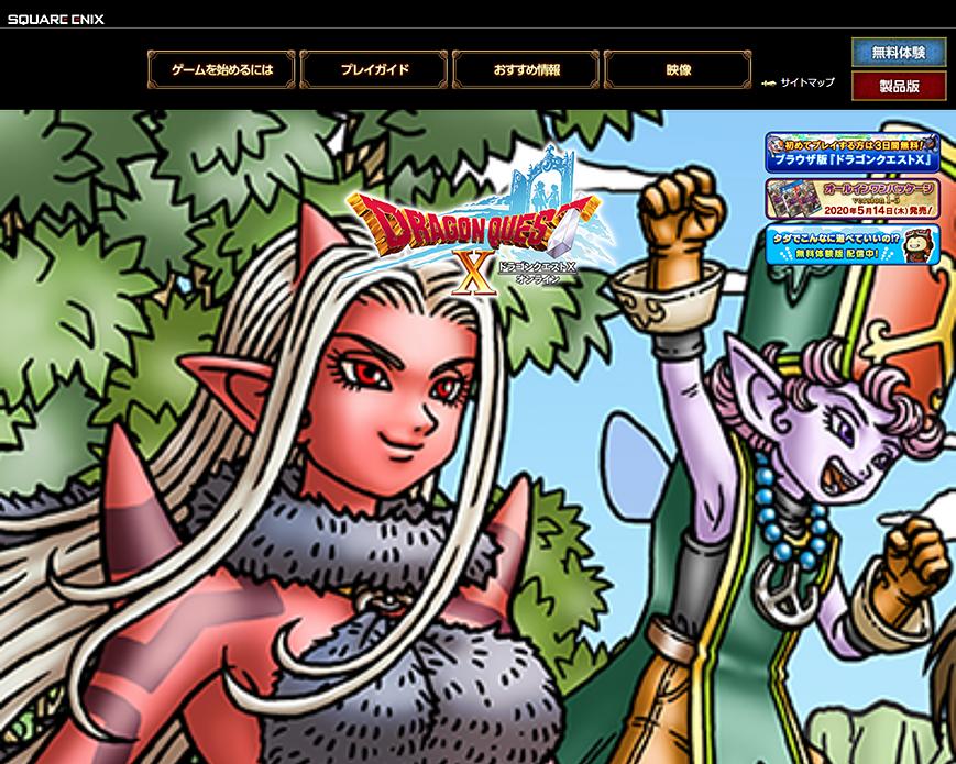 ドラゴンクエストX オンライン | 公式サイト PC画像