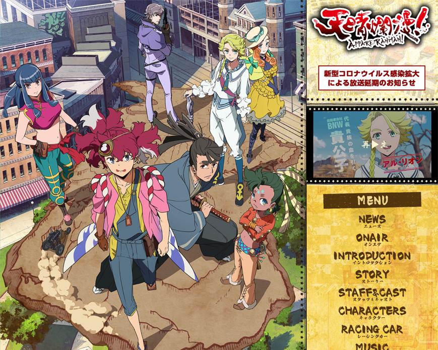 オリジナルアニメ「天晴爛漫!」 | 公式サイト PC画像