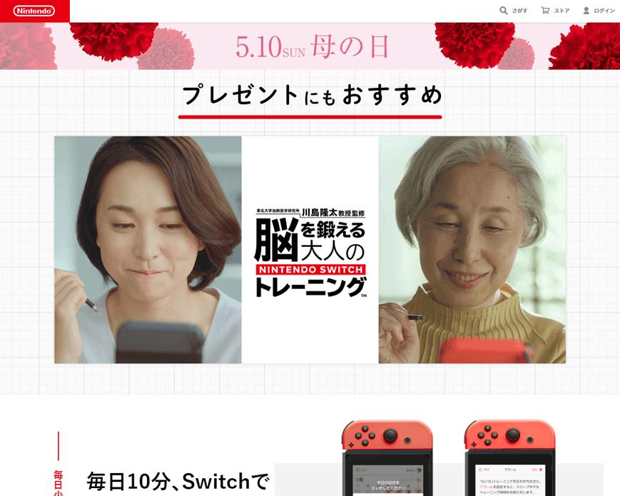 離れていても家族で脳トレ|脳を鍛える大人のNintendo Switchトレーニング|Nintendo Switch|任天堂 PC画像