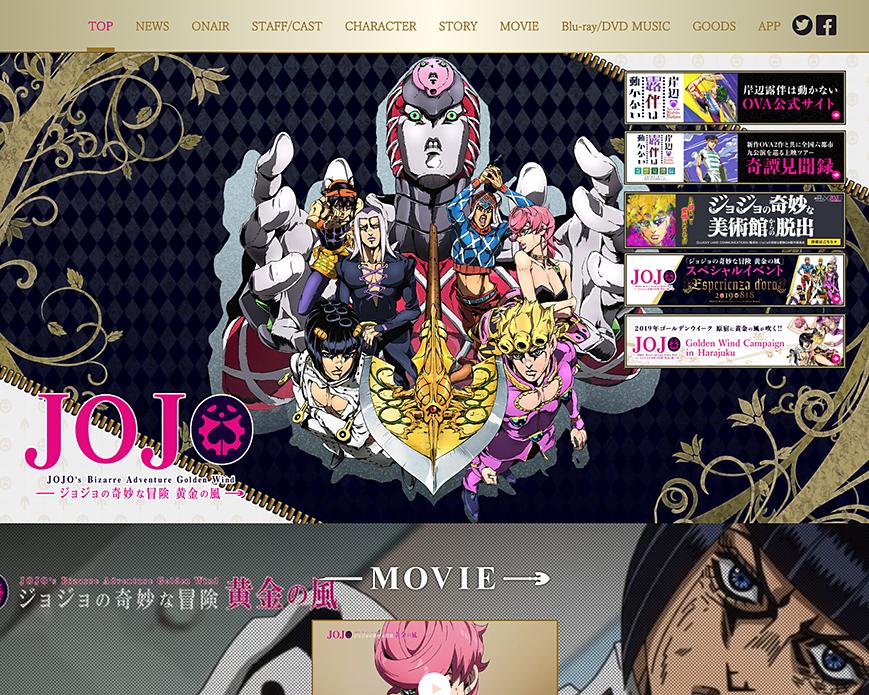 TVアニメ『ジョジョの奇妙な冒険 黄金の風』公式サイト PC画像