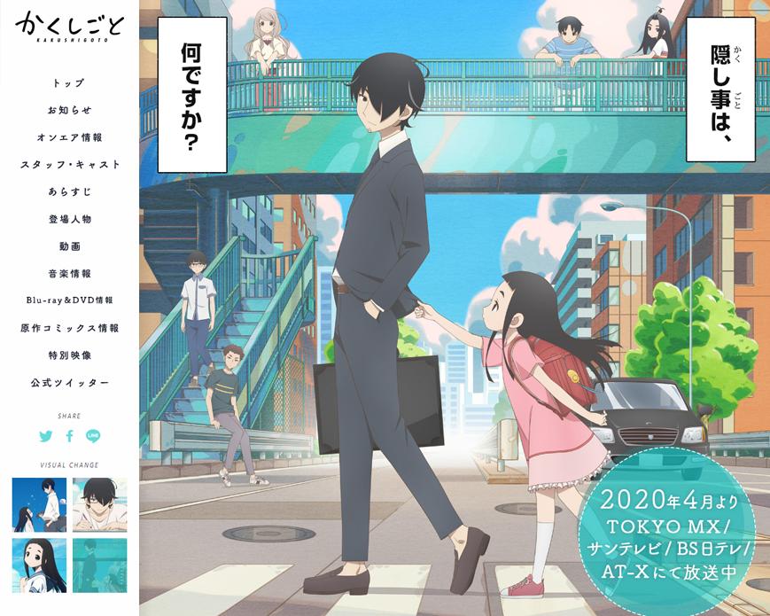 TVアニメ『かくしごと』公式サイト PC画像