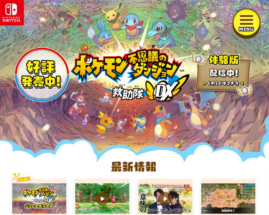 トップページ|『ポケモン不思議のダンジョン 救助隊DX』公式サイト PC画像