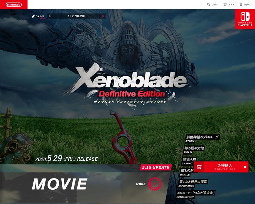 Xenoblade Definitive Edition(ゼノブレイド ディフィニティブ・エディション) PC画像