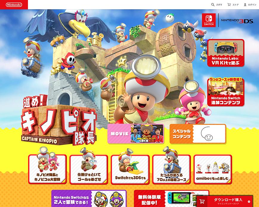 進め!キノピオ隊長 Nintendo Switch / ニンテンドー3DS 任天堂 PC画像