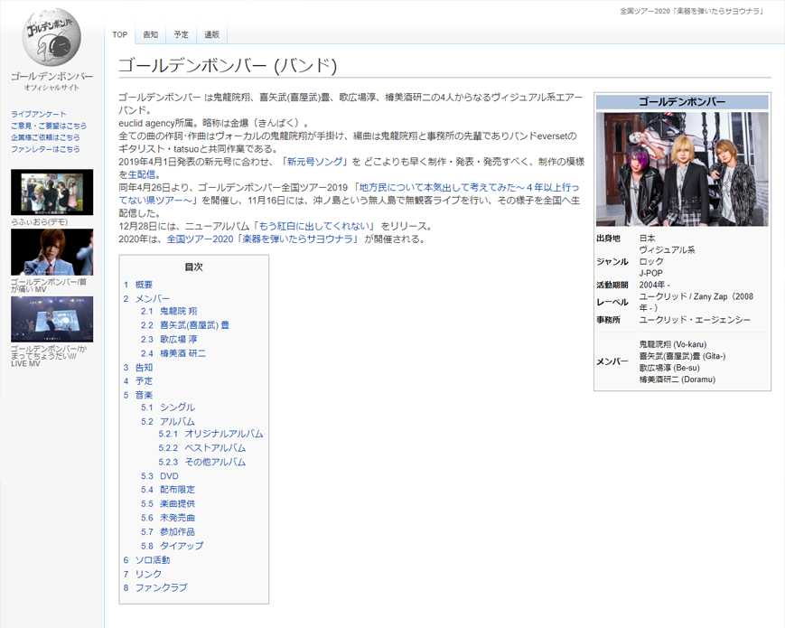 ゴールデンボンバー Official WebSite PC画像