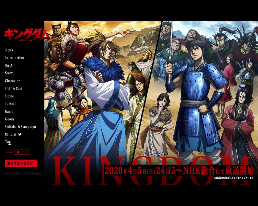 TVアニメ「キングダム」公式サイト PC画像