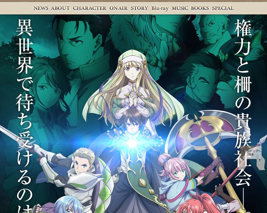 TVアニメ「八男って、それはないでしょう!」公式サイト PC画像