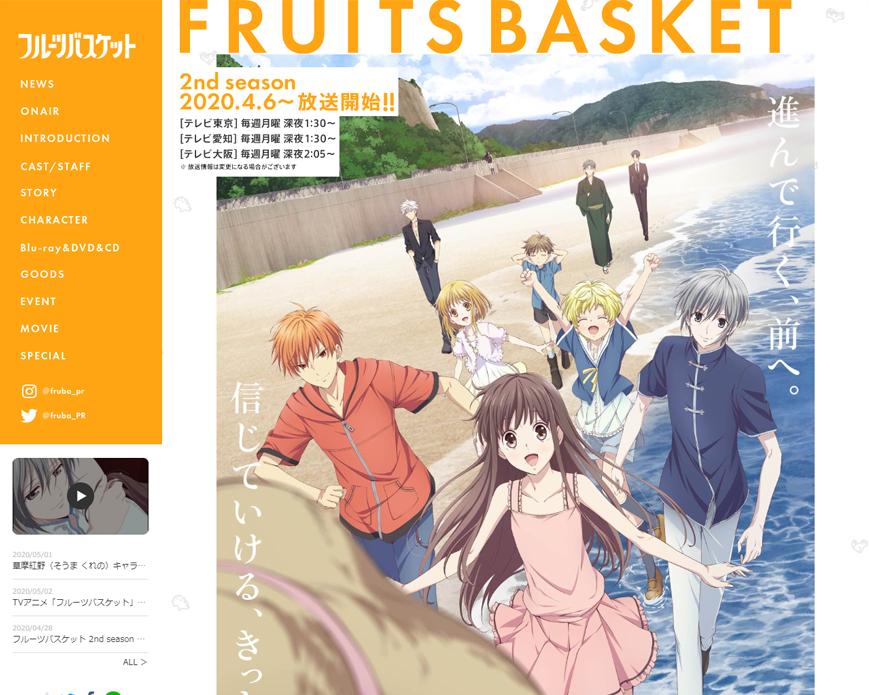 TVアニメ「フルーツバスケット」公式サイト PC画像