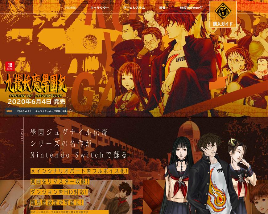 九龍妖魔學園紀 ORIGIN OF ADVENTURE PC画像