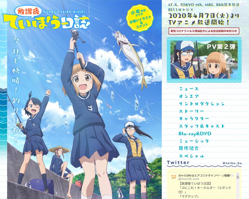 TVアニメ「放課後ていぼう日誌」公式サイト PC画像
