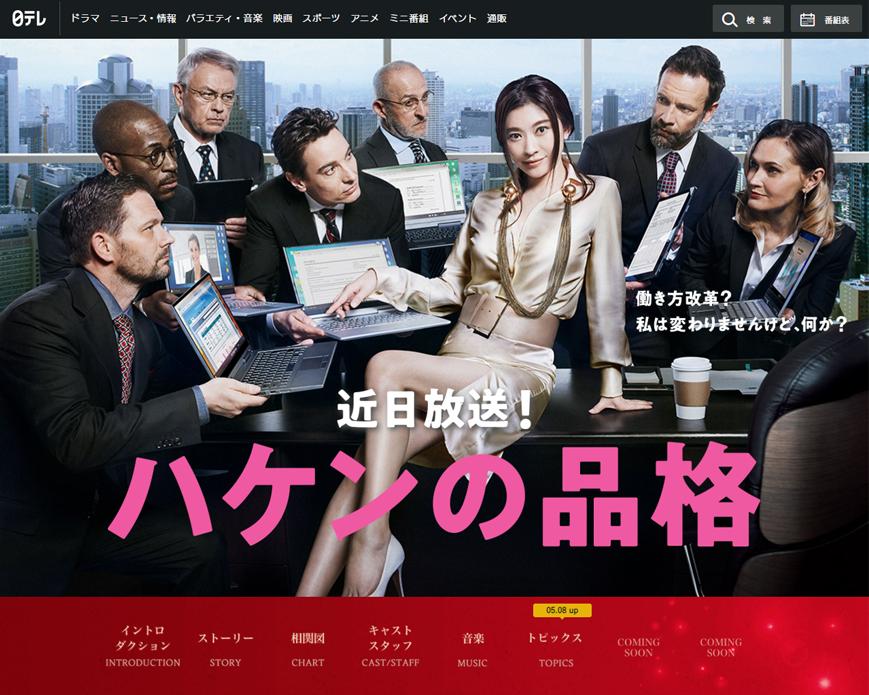 ハケンの品格|日本テレビ PC画像