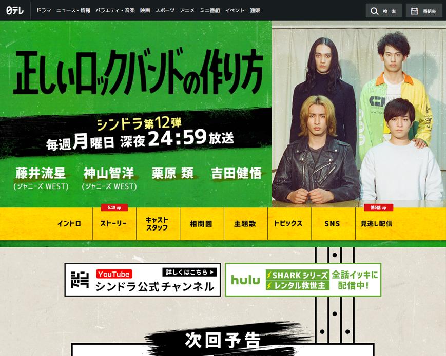 正しいロックバンドの作り方|日本テレビ PC画像