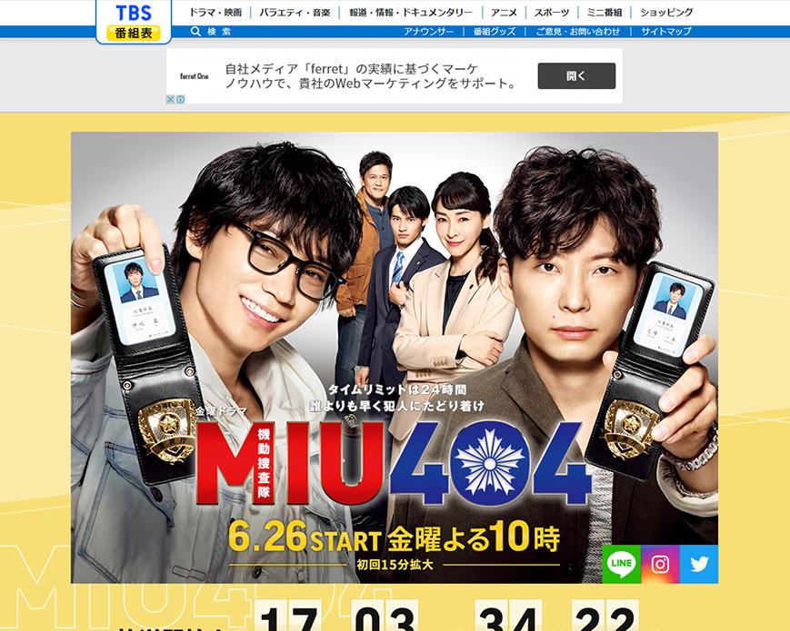 金曜ドラマ「MIU404」|TBSテレビ PC画像