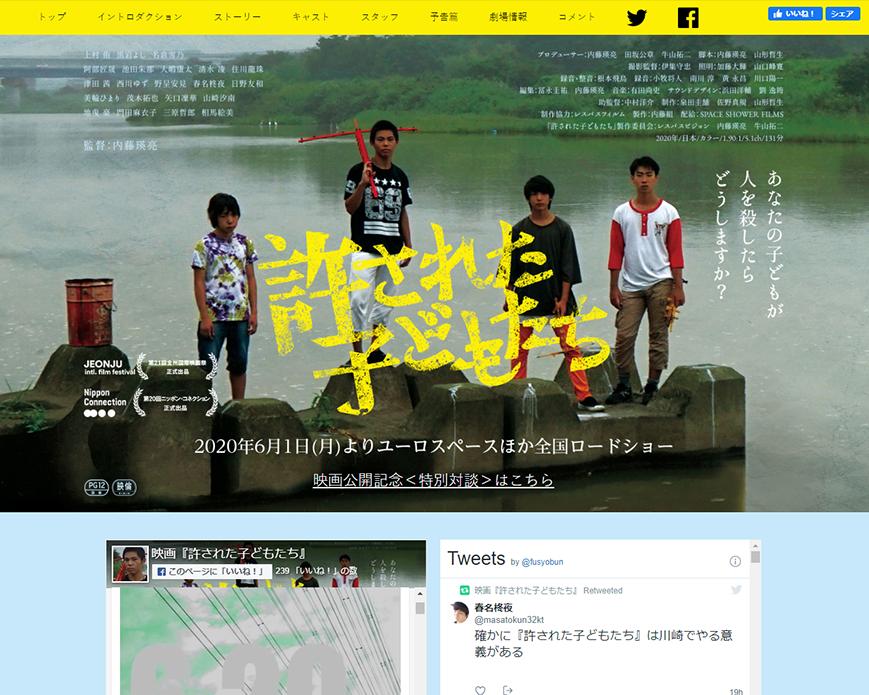 映画『許された子どもたち』オフィシャルホームページ PC画像