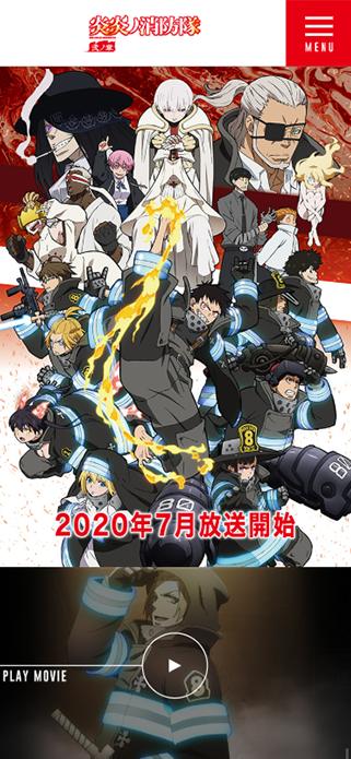 TVアニメ『炎炎ノ消防隊 弐ノ章』 SP画像