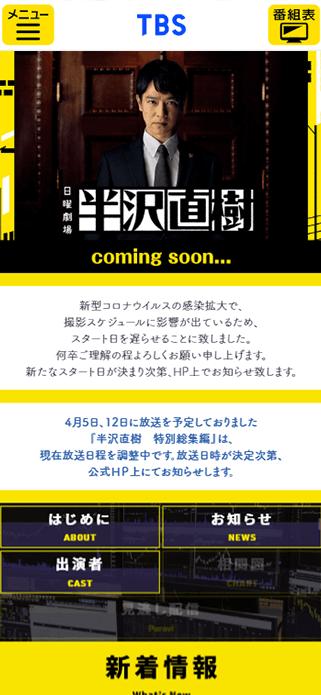 日曜劇場『半沢直樹』|TBSテレビ SP画像